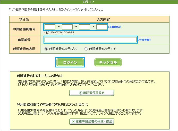 利用者識別番号・暗証番号入力