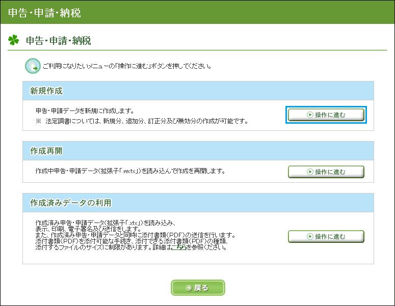 新規作成→操作に進む