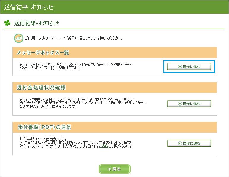 送信結果・お知らせ→メッセージボックス一覧→操作に進む