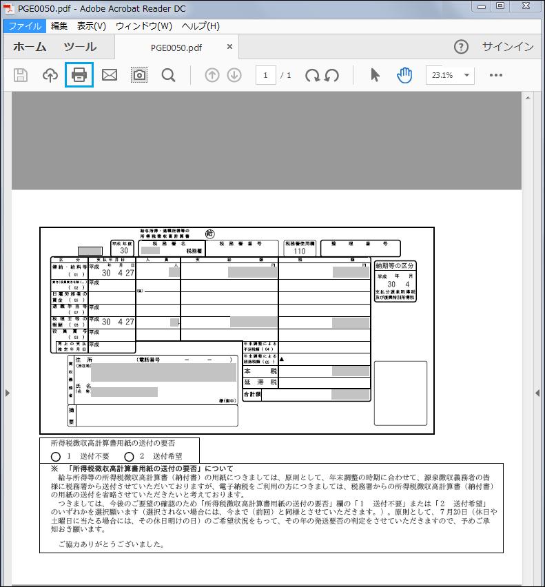 PDFが表示されたら、プリンタのアイコンから印刷