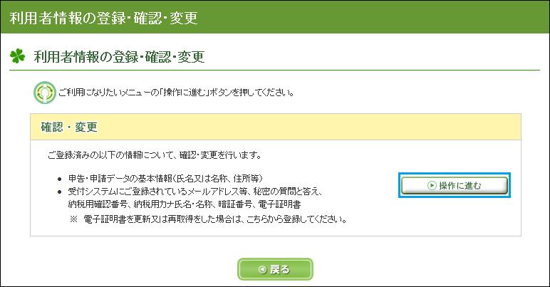 利用者情報の確認・変更→操作に進む