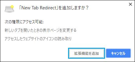 new tab directを追加しますか?