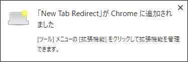 new tab redirectが追加されました。