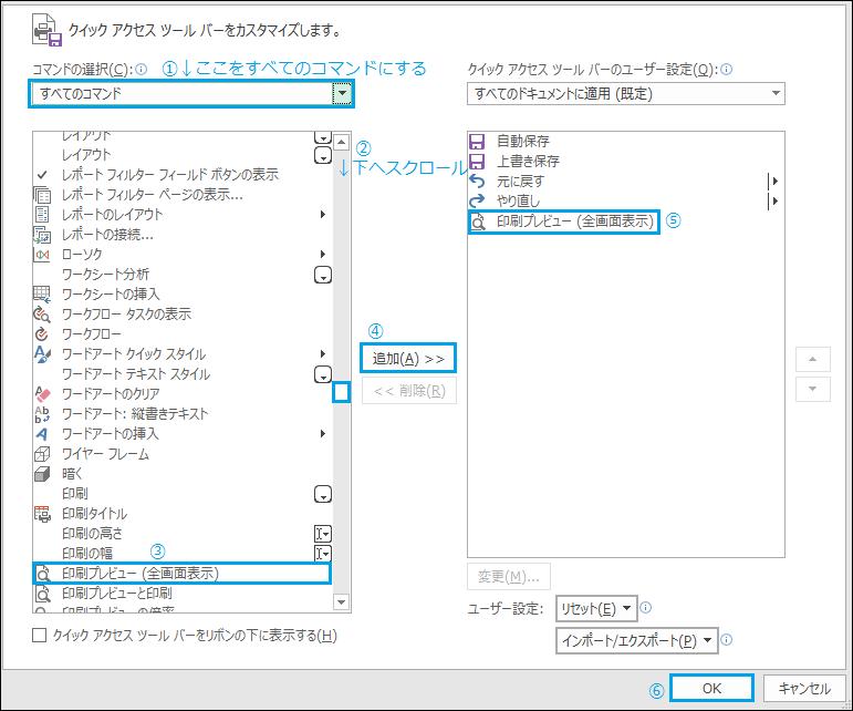 クイックアクセスツールバーに印刷プレビューを追加