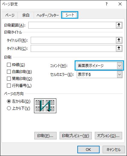 ページレイアウト→ページ設定