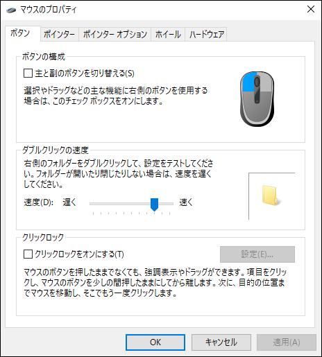 ボタンの変更