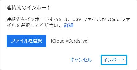 iCloud vCardsを選択し、インポート