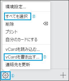 vCard書き出し