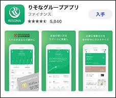 りそなグループアプリ