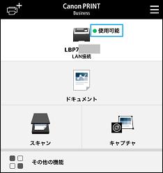 Canon PRINT Business 使用可能と表示されたら設定完了