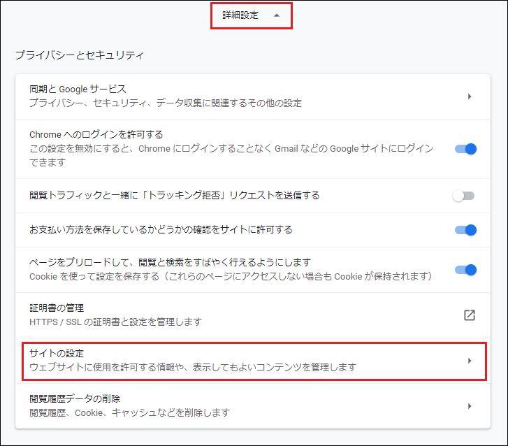 詳細設定→サイトの設定