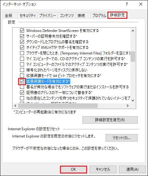 詳細設定→拡張機能保護モードに