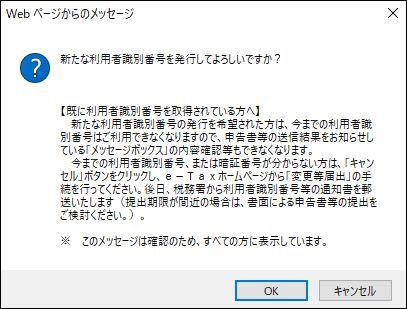 利用者番号発行確認メッセージ