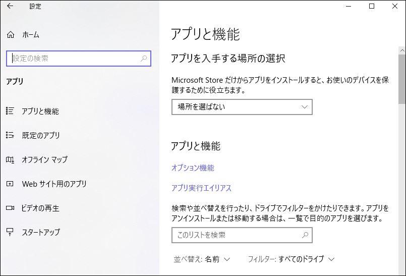 WinZipをアンインストール