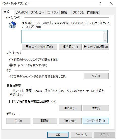 ユーザー補助