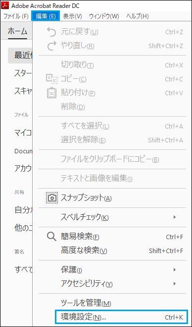 編集→環境設定