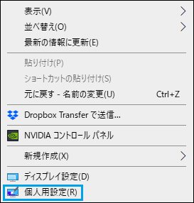 デスクトップで右クリック→個人用設定