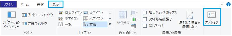 表示→オプション