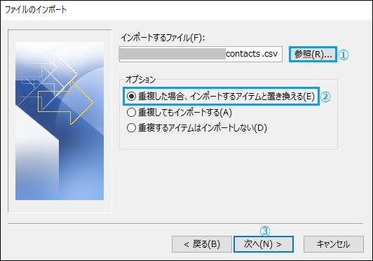 インポートするファイル