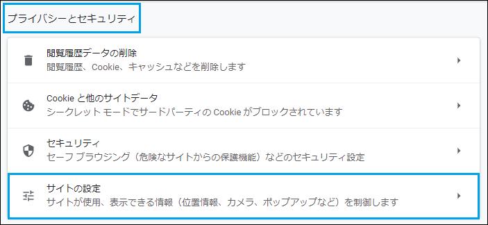 プライバシーとセキュリティ→サイトの設定