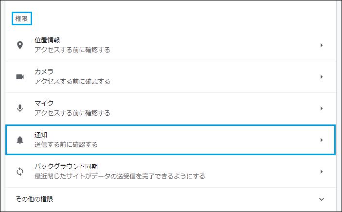 権限→通知