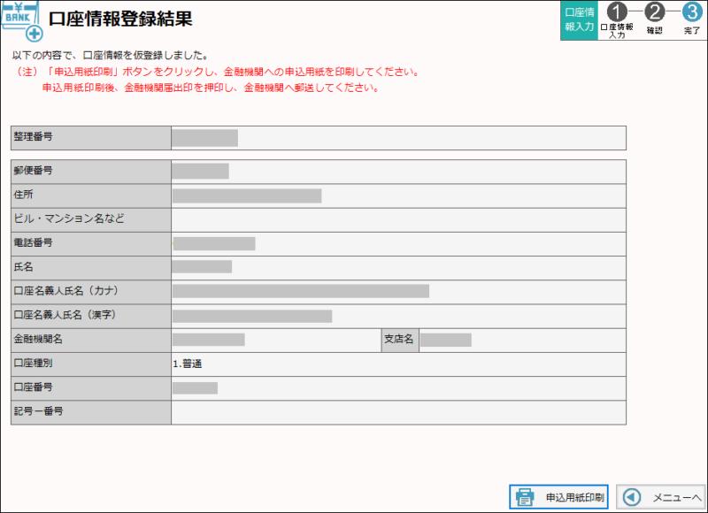 口座情報登録結果