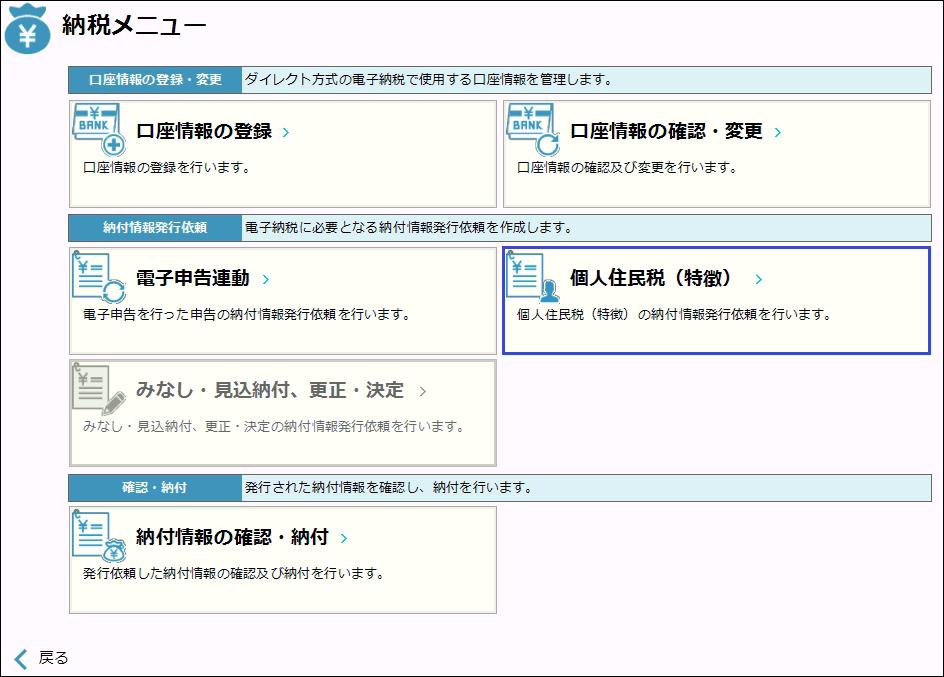 納税メニュー→個人住民税
