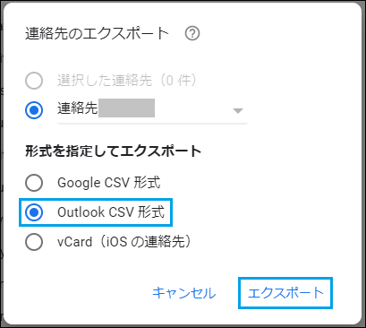 Outlook csv形式を選択してエクスポート