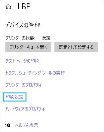 デバイスの管理→印刷設定