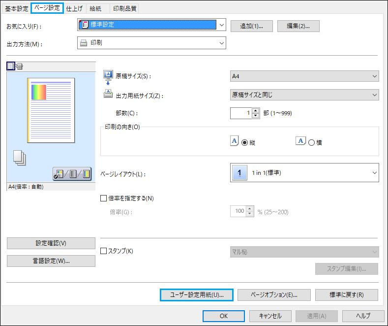 ページ設定→ユーザー設定用紙