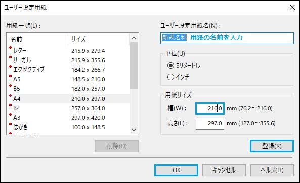 ユーザー設定用紙を登録