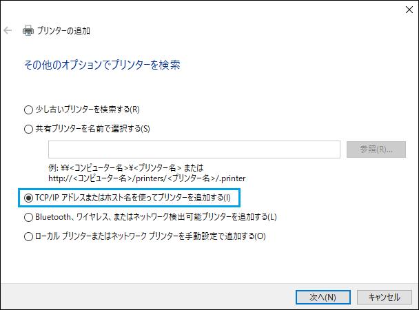 TCP/IPを選択