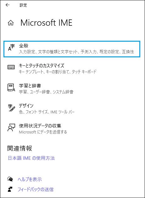 設定→全般