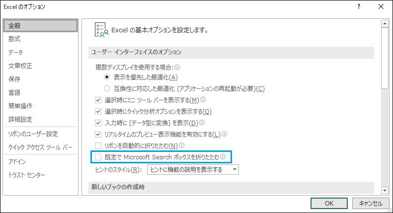 オプション→全般→既定でMicrosoft Searchボックスを折りたたむ