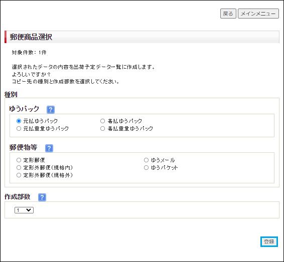 郵便商品選択画面
