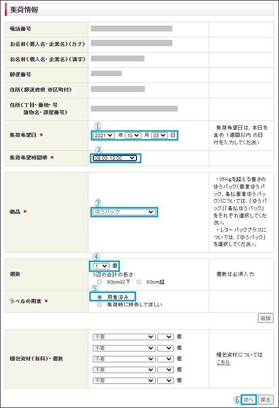 11集荷情報→次へ